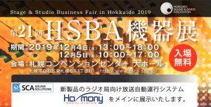 第21回HSBA機器展