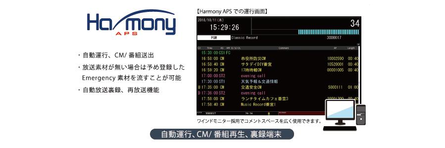 harmony-aps