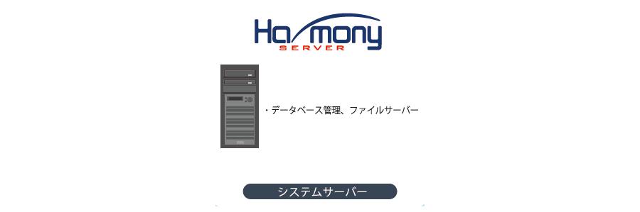 harmony-server