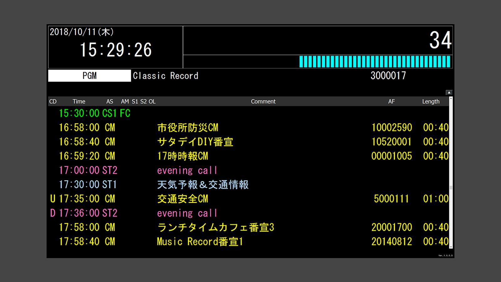 harmony_APS画面例1